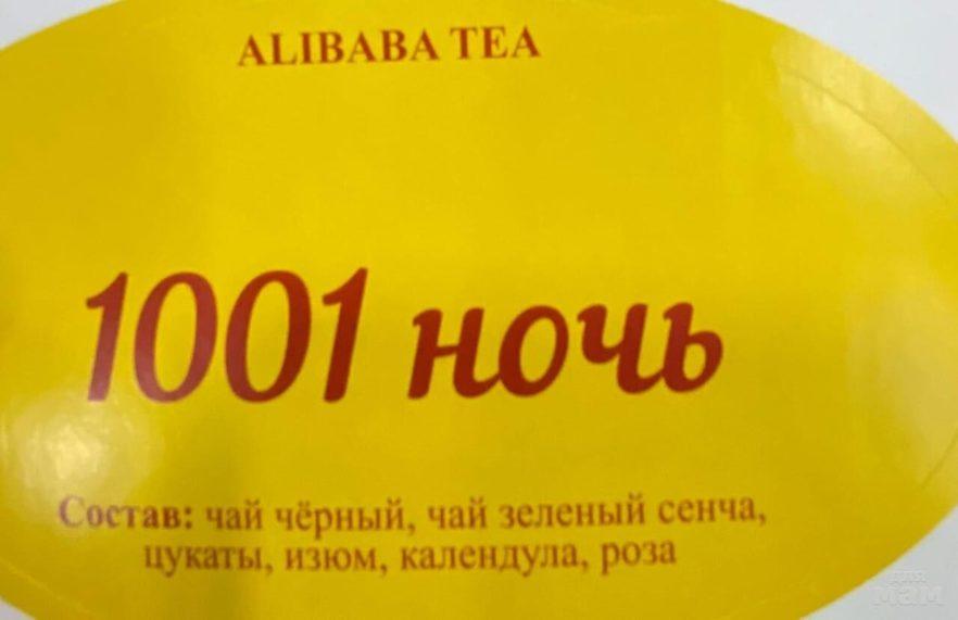 "АКЦИЯ!!! Чай ""1001 ночь"" 1 кг"