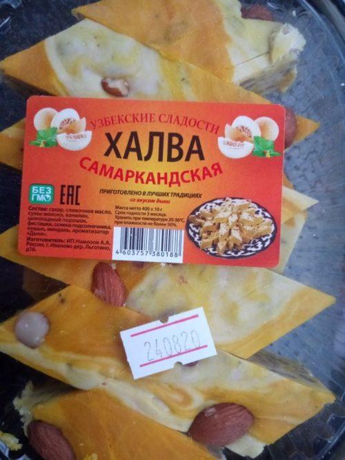 Халва Самаркандская в ассортименте 400 гр