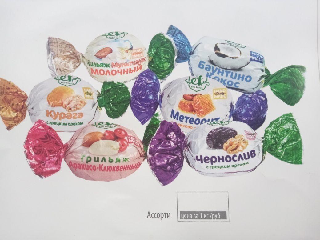 Конфеты Ассорти Цена за 1 кг