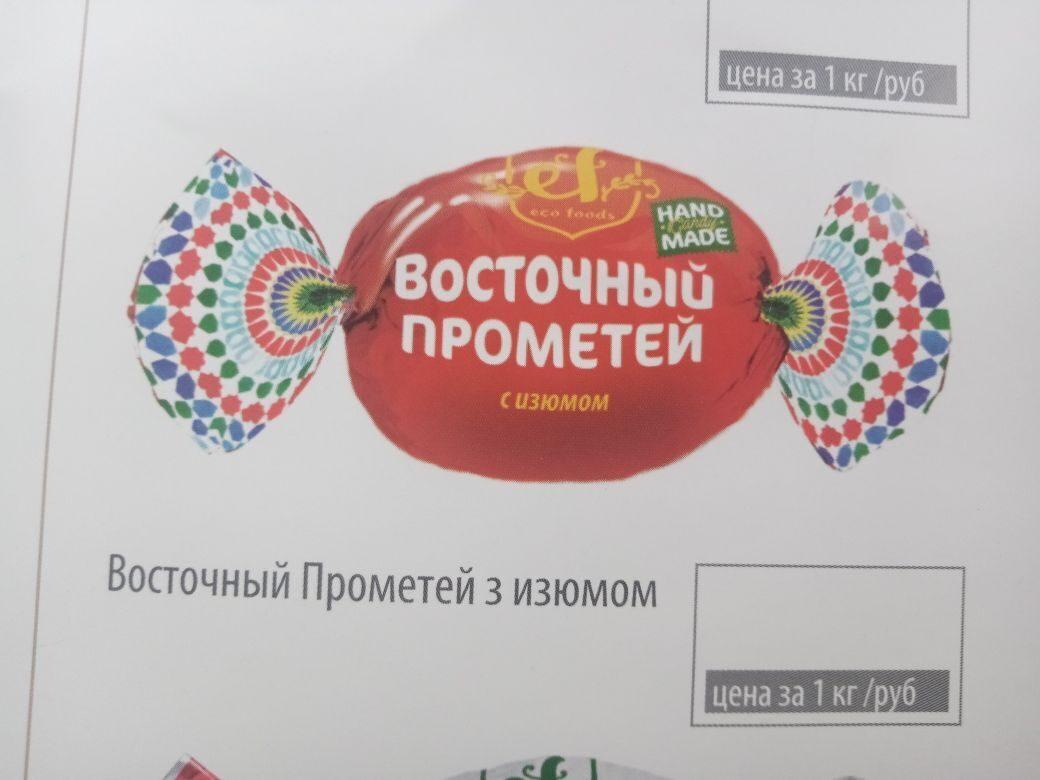 Конфеты Восточный Прометей Цена за 1 кг