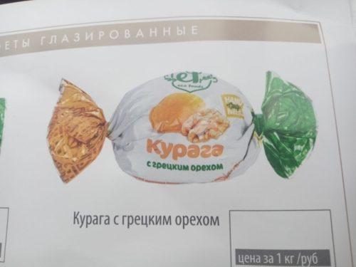 Курага с грецким орехом 1 кг