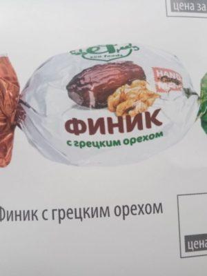 Финик с грецким орехом 1 кг