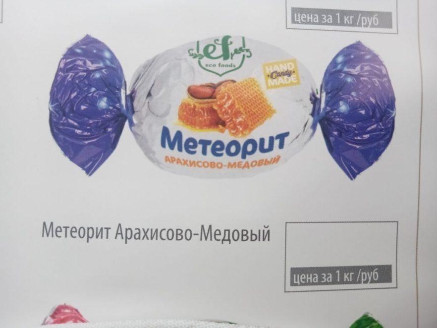 Метеорит арахисово-медовый 1 кг