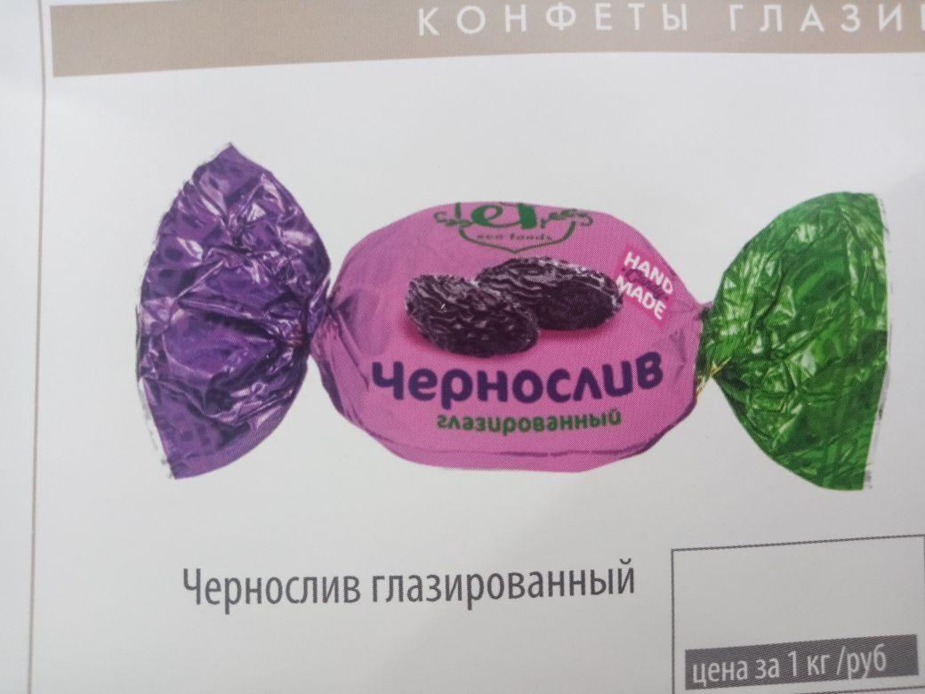 Чернослив глазированный 1 кг