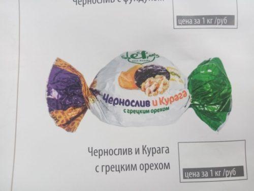 Чернослив и курага с грецким орехом 1 кг