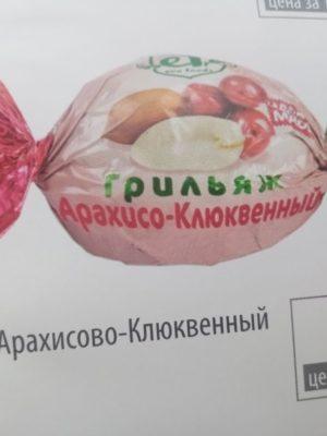 Грильяж арахисово-клюквенный 1 кг