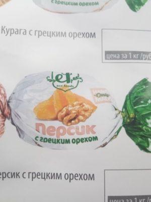 Персик с грецким орехом 1 кг