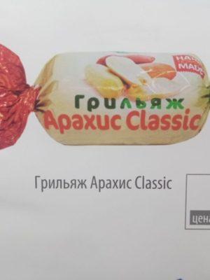 Грильяж арахис Классик 1 кг