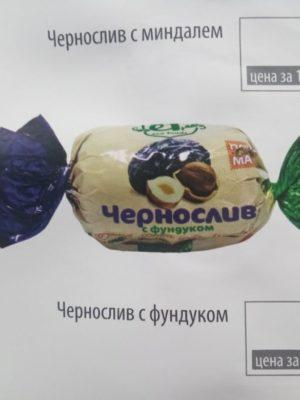 Чернослив с фундуком 1 кг