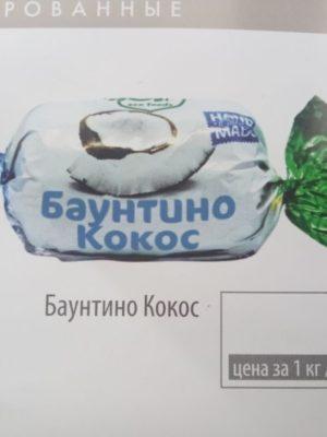 Баунтино Кокос 1 кг