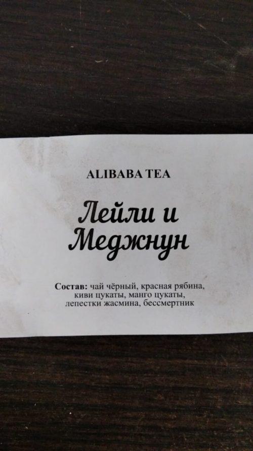 """Чай """"Лейли и Меджнун"""" 1кг"""