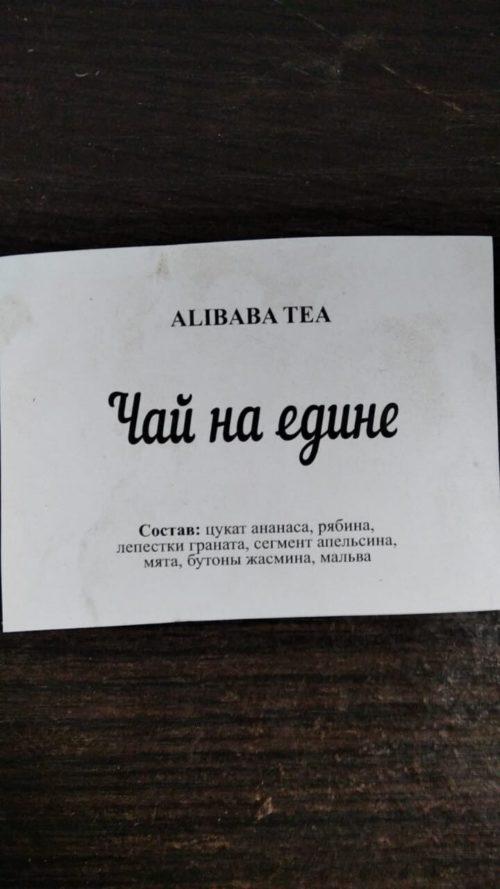 """Чай """"Наедине"""" 1кг"""