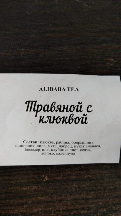 """Чай """"Травяной с клюквой"""" 1кг"""