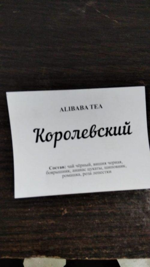 """Чай """"Королевский"""" 1кг"""