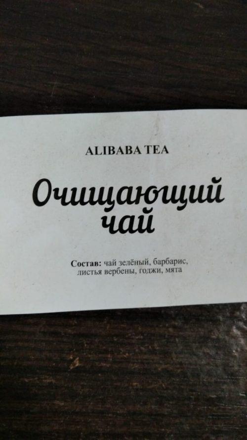 """Чай """"Очищающий"""" 1кг"""