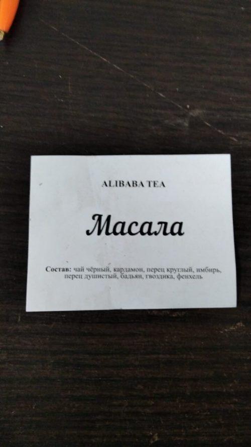 """Чай """"Масала"""" 1кг"""