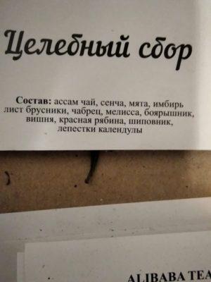 """Чай """"Целебный сбор"""" 1кг"""