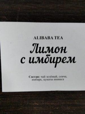 """Чай """"Лимон с имберем"""" 1кг"""