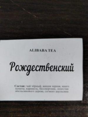 """Чай """"Рождественский"""" 1кг"""