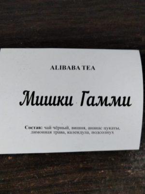 "Чай ""Мишки Гамми"" 1кг"