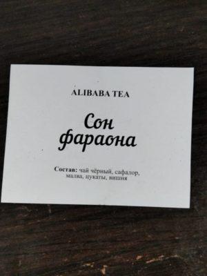 "Чай ""Сон Фараона"" 1кг"