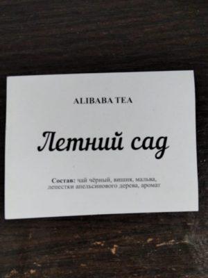 """Чай """"Летний сад"""" 1кг"""