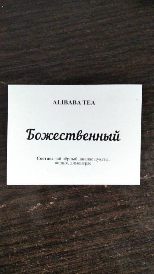 """Чай """"Божественный"""" 1кг"""