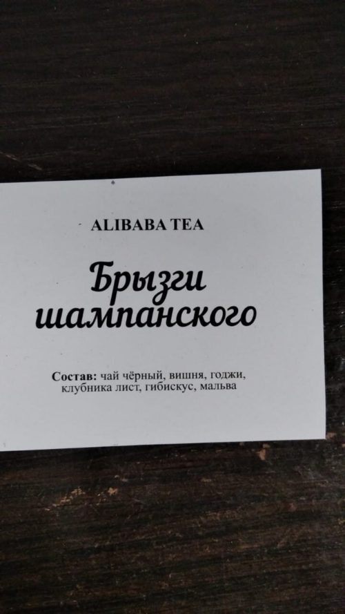 "Чай ""Брызги шампанского"" 1кг"
