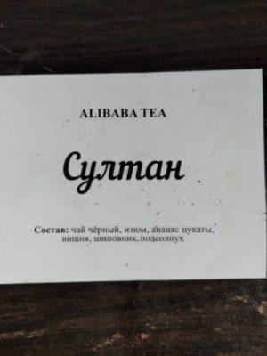 "Чай ""Султан"" 1кг"