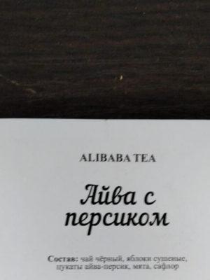"""Чай """"Айва с персиком"""" 1кг"""