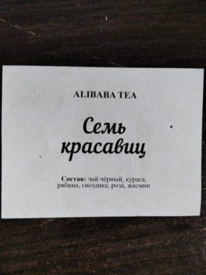 """Чай """"Семь красавиц"""" 1кг"""