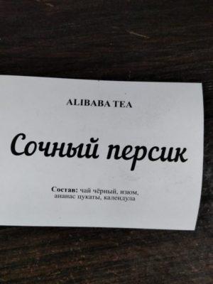 """Чай """"Сочный персик"""" 1кг"""