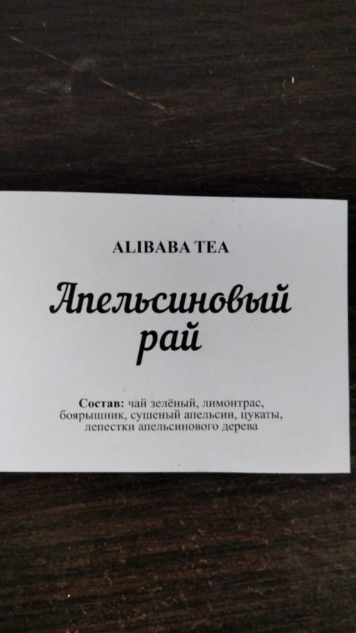 """Чай """"Апельсиновый рай"""" 1кг"""