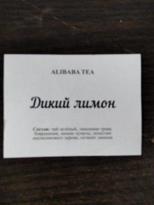 """Чай """"Дикий лимон"""" 1кг"""