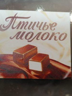 Шоколад Птичье молоко 1 кг